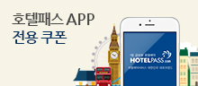 호텔패스 앱 전용쿠폰