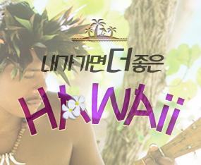 [웹진] 하와이