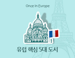 Once In Europe - 유럽 핵심 5대 도시